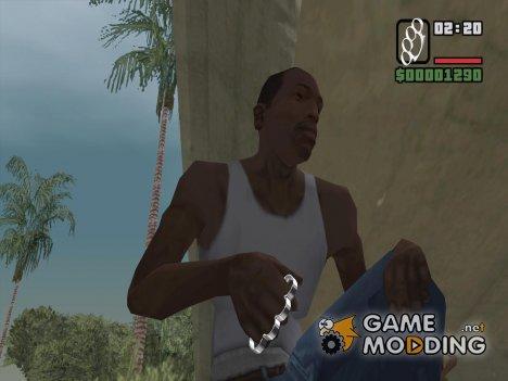Стальной кастет для GTA San Andreas