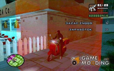 Работать развозчиком пиццы for GTA San Andreas