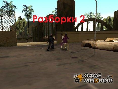 Разборки v.2 for GTA San Andreas