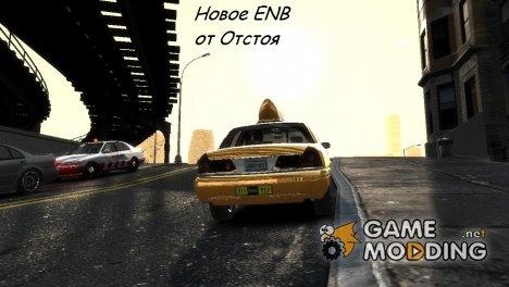 Новое ENB от Отстоя для GTA 4
