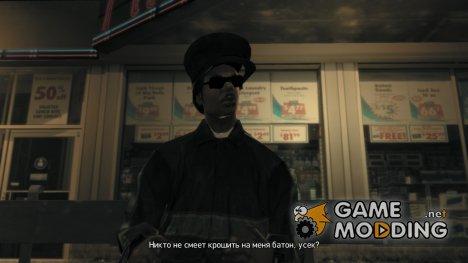 Райдер for GTA 4