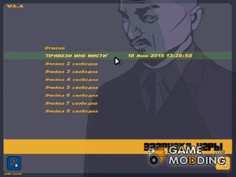 Сохранение № 1 Привези мне Мисти! for GTA 3