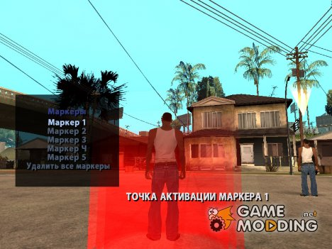 DYOM Markers for GTA San Andreas