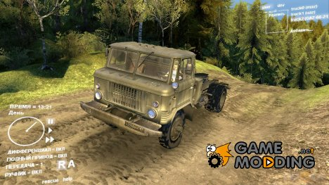ГАЗ 66-21 Тягач for Spintires DEMO 2013