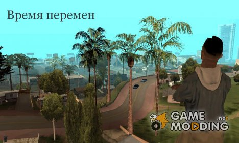 Время перемен for GTA San Andreas