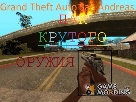 Пак крутых оружий для GTA San Andreas