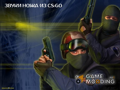 Звуки ножа из CS:GO for Counter-Strike 1.6