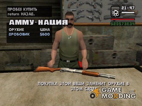 Пак оружия for GTA San Andreas