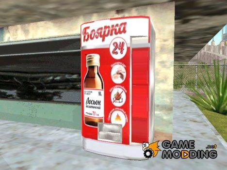 Автомат с боярышником для GTA San Andreas