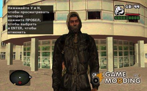 Зомбированный ренегат из S.T.A.L.K.E.R для GTA San Andreas