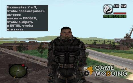 "Монолитовец в черном комбинезоне ""Монолита"" из S.T.A.L.K.E.R v.2 for GTA San Andreas"