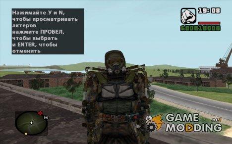 Монолитовец в облегченном экзоскелете из S.T.A.L.K.E.R v.1 для GTA San Andreas