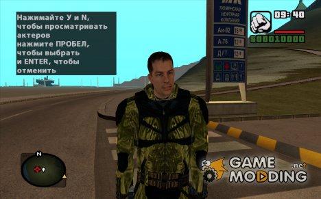 Дегтярёв в комбинезоне СПП-9900 для GTA San Andreas