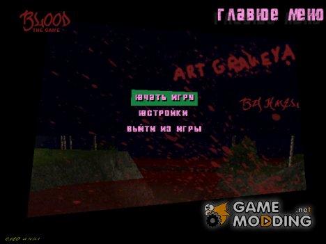 Кровавый фон для меню for GTA Vice City