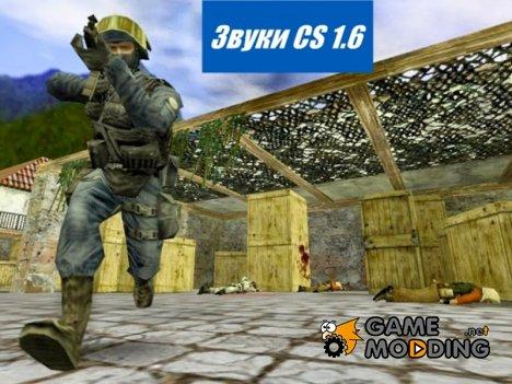 Звуки оружия CS 1.6 для GTA San Andreas