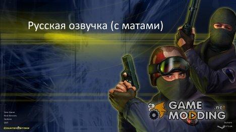 Русская озвучка (с матами) for Counter-Strike 1.6