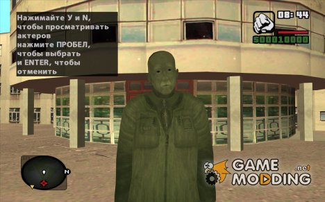 Представитель О-сознания из S.T.A.L.K.E.R for GTA San Andreas