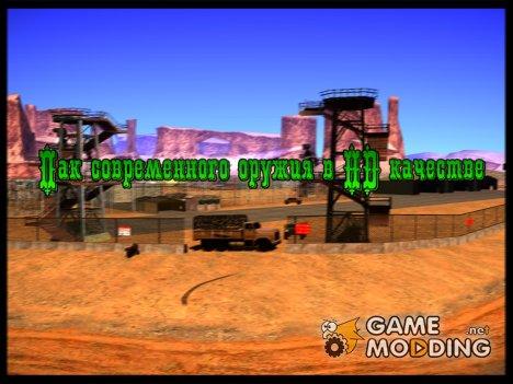 Пак современного оружия в HD для GTA San Andreas