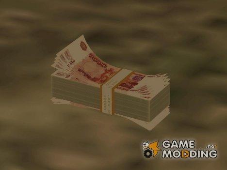 5000 рублей for GTA San Andreas
