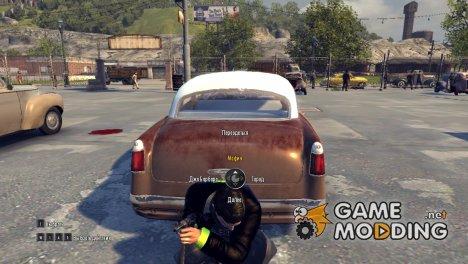 Меню игрока и меню автомобиля для Mafia II