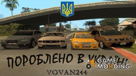Український світ для GTA San Andreas