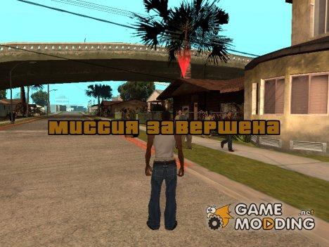 Завершить миссию для GTA San Andreas