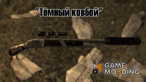 """Бесшумный дробовик """"Тёмный ковбой"""" for Fallout New Vegas"""