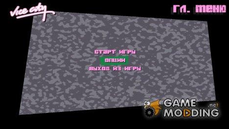 Original Background for GTA Vice City