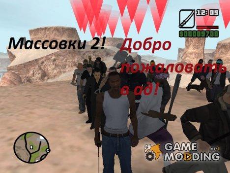Массовые Драки v.2 for GTA San Andreas