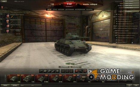 Базовый ангар WoT для World of Tanks