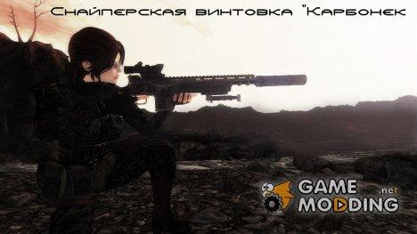 "Снайперская винтовка ""Карбонек"" для Fallout New Vegas"