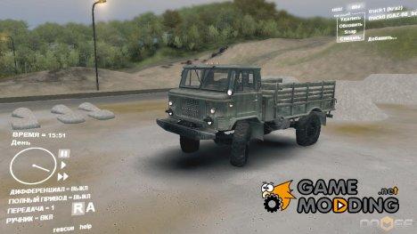 ГАЗ-66 Бортовой v2.0 for Spintires DEMO 2013