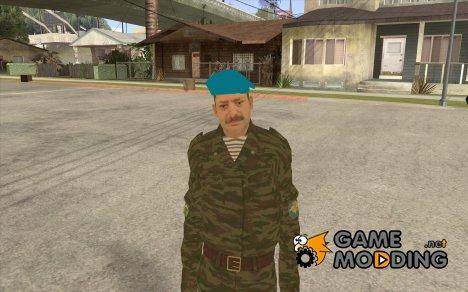 ВДВшник для GTA San Andreas