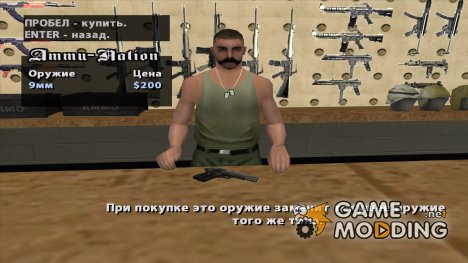 HD Weapons pack для GTA San Andreas