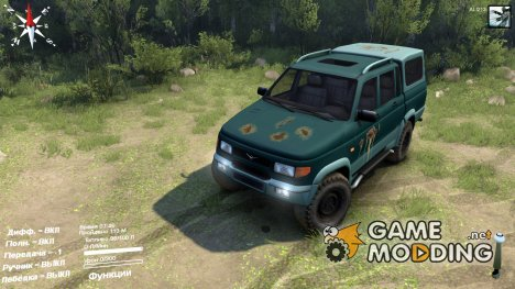 УАЗ 23632 for Spintires 2014