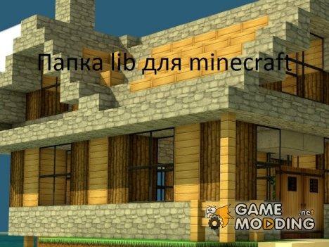 Папка lib для minecraft 1.5.2 for Minecraft
