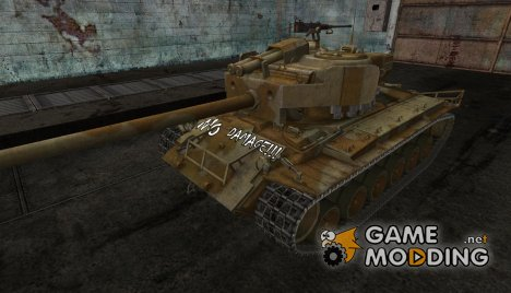 Шкурка для T26E4 SuperPerhing для World of Tanks