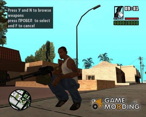 ПКМ для GTA San Andreas