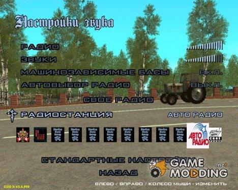 Радиостанция для GTA CR for GTA San Andreas