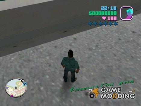Radar Zoom для GTA Vice City