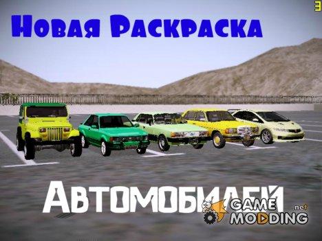 Новые цвета раскраски автомобилей для GTA San Andreas