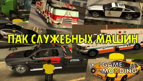Пак служебных машин для GTA San Andreas