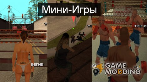 Мини-Игры for GTA San Andreas