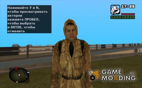 Дегтярёв в кожаной куртке из S.T.A.L.K.E.R для GTA San Andreas
