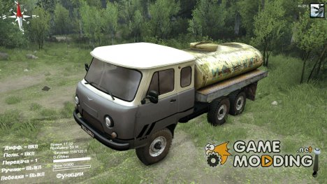Уаз 452ДГ for Spintires 2014