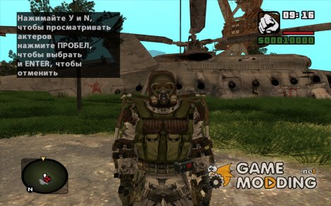 Монолитовец в облегченном экзоскелете из S.T.A.L.K.E.R v.2 for GTA San Andreas
