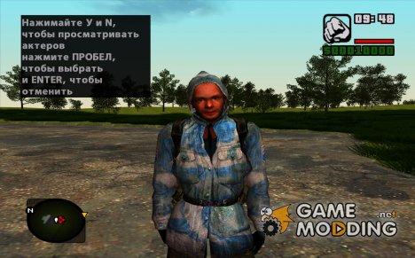 """Член группировки """"Чистое Небо"""" в кожаной куртке из S.T.A.L.K.E.R v.4 для GTA San Andreas"""