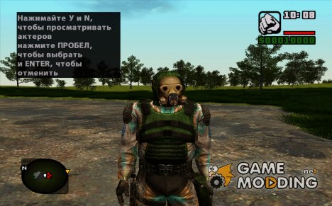 """Член группировки """"Чистое Небо"""" в бронекостюме """"Севилль-2М"""" из S.T.A.L.K.E.R для GTA San Andreas"""