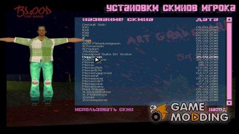 Весёлый Томми для GTA Vice City