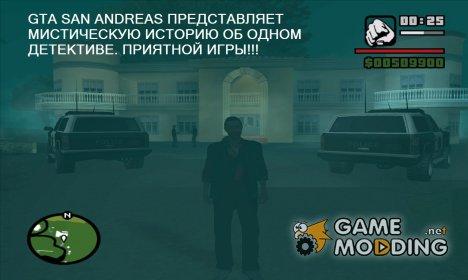 Детектив Джонсон для GTA San Andreas
